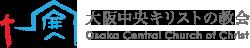 大阪中央キリストの教会 OSAKA Central Church of Christ